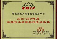 """国家农机具质量监督检验中心荣获""""2018-2019年度机械行业质检机构先进集体"""""""
