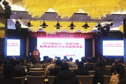 2019拖拉机、低速汽车、农用发动机行业发展研讨会召开