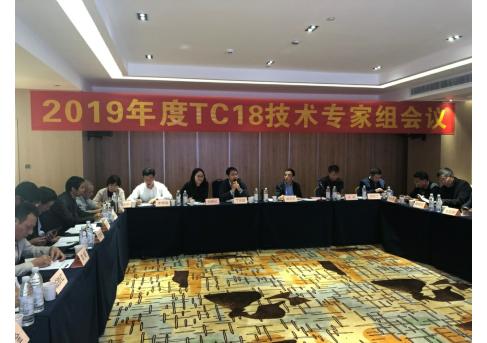 2019TC18农机认证技术专家组会议在南宁举办