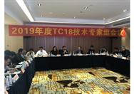 2019TC18千赢国际城认证技术专家组会议在南宁举办