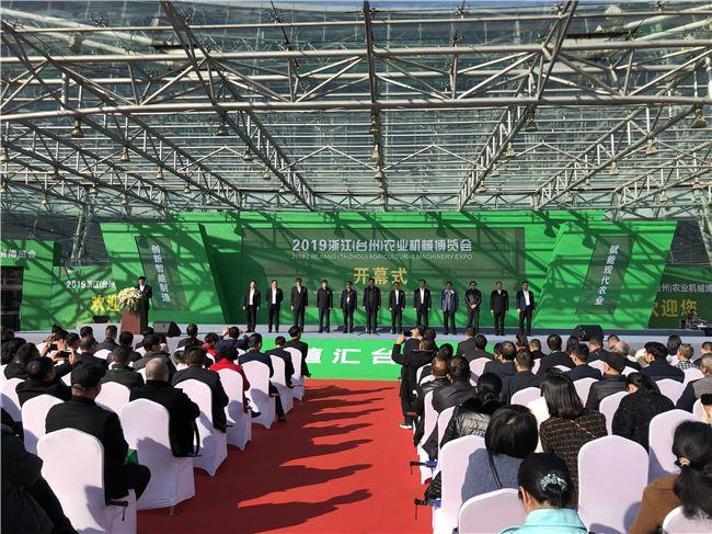 第五届浙江(台州)农业机械博览会今日开幕,欢迎前来参观!