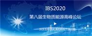 重磅预告!IBS第八届生物质能源高峰论坛拟邀嘉宾阵容大揭秘