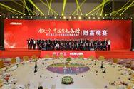 1.36亿—萨丁重工2020年度品牌发展大会隆重召开!