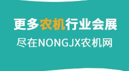2020第29届越南国际农业机械展