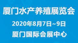 第十五届中国国际(厦门)渔业博览会