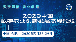 定了!2020中国数字农业创新发展峰会5月合肥举行