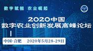 定了!2020中國數字農業創新發展峰會5月合肥舉行