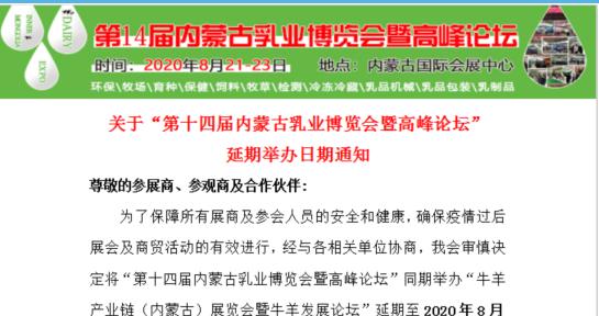 第14届内蒙古乳业博览会延期至8月21-23日举办