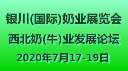 第二屆中國(銀川)國際奶業展覽會暨論壇