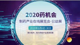 2020藥機會·制藥產業線上展覽會-公益展