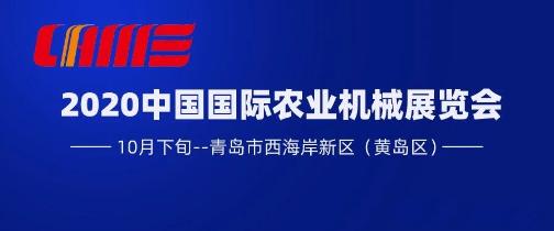關于舉辦2020中國國際農業機械展覽會的函