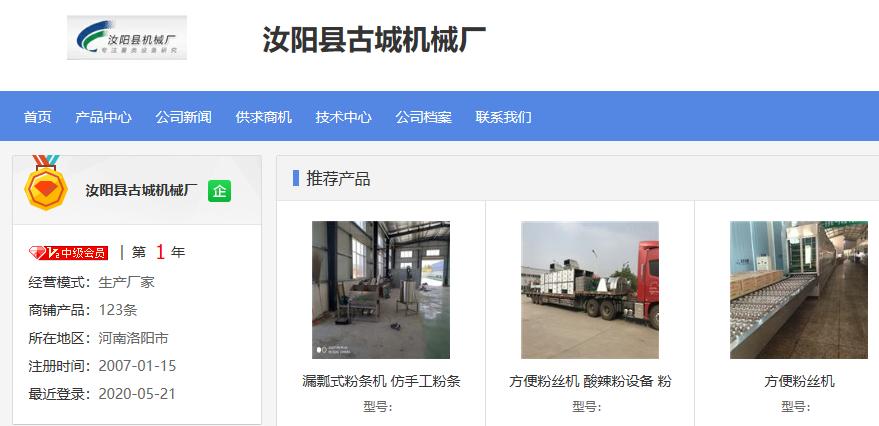 【客戶加盟】汝陽縣古城機械廠:從實踐出發、追求產品質量