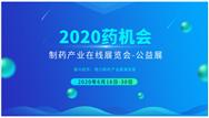 2020药机会于6月16日盛大开幕,观展指南收好咯~