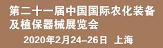 中国国际农用化学品及植保展览会