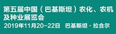 第五屆中國(巴基斯坦)農化、農機展覽會