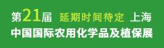第二十一届中国澳门第一城娱乐路线检测农用化学品及植保展览会
