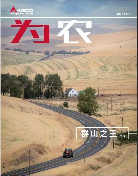 《为农》杂志更新啦!