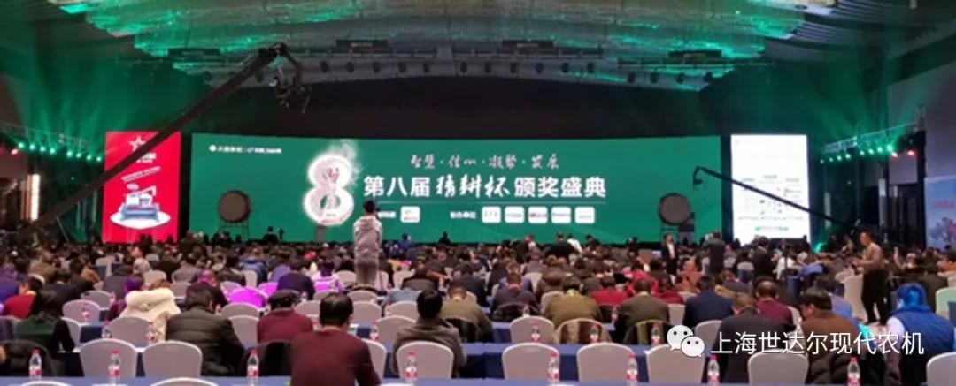 回顧上海世達爾榮獲第八屆精耕杯飼料收十佳品牌大獎現場