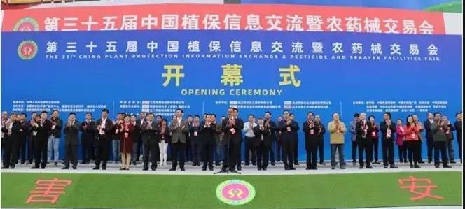 启飞蓝燃爆福州全国植保双交展和中国农资技术与装备(缅甸)品牌展会现场